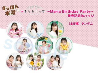 すっぽん本°渡×長縄まりあのまりありうむ 〜Maria Birthday Party〜発売記念グッズ 缶バッジ(ランダム 全9種)