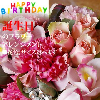<img class='new_mark_img1' src='//img.shop-pro.jp/img/new/icons29.gif' style='border:none;display:inline;margin:0px;padding:0px;width:auto;' />誕生日のフラワーアレンジメント