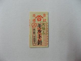 キルト針(太目)