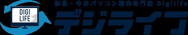新品・中古パソコン販売専門店 Digilife(デジライフ)