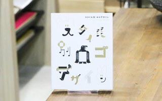 スタイル別 ロゴデザイン