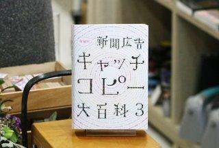 新聞広告キャッチコピー大百科3