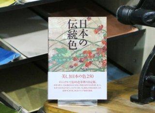 日本の伝統色