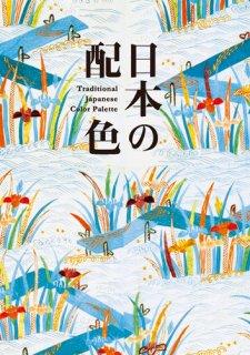 日本の配色