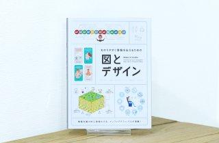 わかりやすく情報を伝えるための図とデザイン