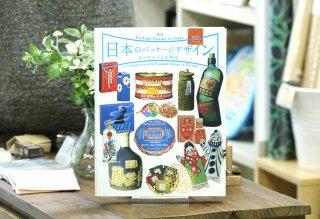 新版 日本のパッケージデザイン ヨーロッパとの対比