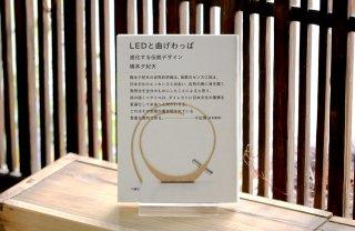 LEDと曲げわっぱ -進化する伝統デザイン-