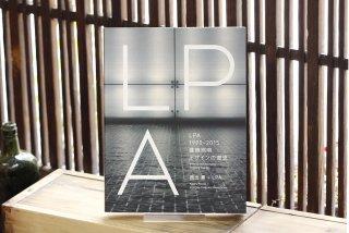 LPA 1990-2015 建築照明デザインの潮流