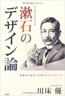 漱石のデザイン論-建築家を夢見た文豪-