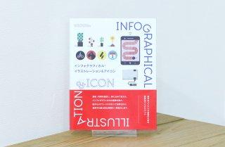 インフォグラフィカル・イラストレーション&アイコン