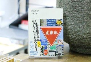 まちモジ 日本の看板文字はなぜ丸ゴシックが多いのか?