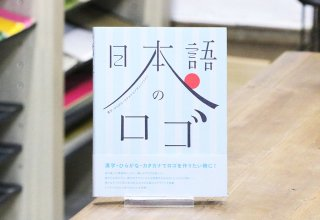 日本語のロゴ 漢字・ひらがな・カタカナのデザインアイデア