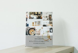 カフェ・グラフィックス & インテリア