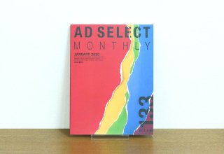 AD SELECT MONTHLY VOL.133
