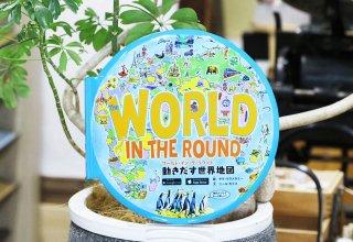 WORLD IN THE ROUND 動き出す世界地図