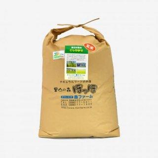 農花村塾米 こしひかり(玄米) 30kg