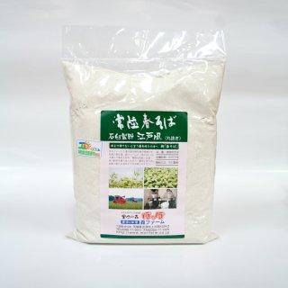 石臼製粉 常陸春そば(品種:常陸秋そば) 江戸風 (丸抜き)そば粉 500g