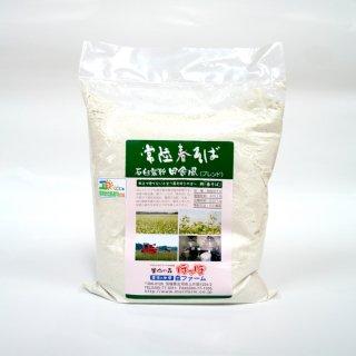 石臼製粉 常陸春そば(品種:常陸秋そば) 田舎風(ブレンド)そば粉 1kg