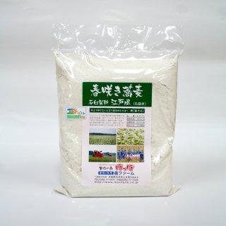 石臼製粉 春咲きそば(品種:キタワセ) 江戸風(丸抜き)そば粉 1kg