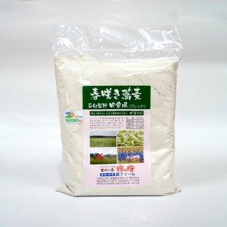 石臼製粉 春咲きそば(品種:キタワセ) 田舎風(ブレンド)そば粉 1kg