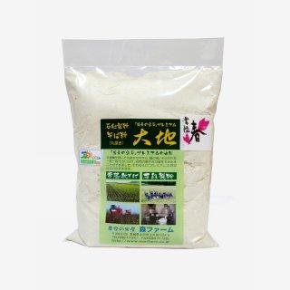 石臼製粉 常陸春そば(品種:常陸秋そば) 春のプレミアム大地(丸抜き)そば粉 1kg