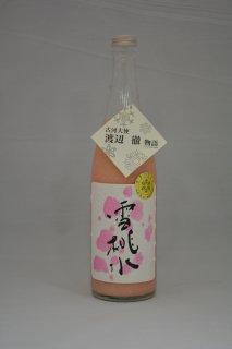 濃醇 濁酒(どぶろく) 雪桃水 720ml