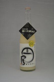 濃醇 濁酒(どぶろく) 円居 720ml