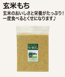 玄米のしもち 1kg