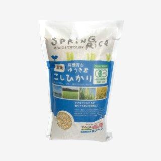 スプリングライス 有機育ち ゆうき君 <br>こしひかり (玄米)2kg
