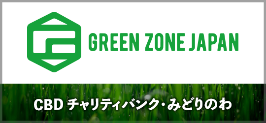 GreenZoneJapanの説明文