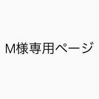 M-Y様専用ページ