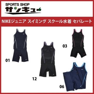 <img class='new_mark_img1' src='//img.shop-pro.jp/img/new/icons29.gif' style='border:none;display:inline;margin:0px;padding:0px;width:auto;' />NIKE(ナイキ) ジュニア(キッズ・子供) 女子(女の子) スイミング スクール水着 セパレート (1981603)