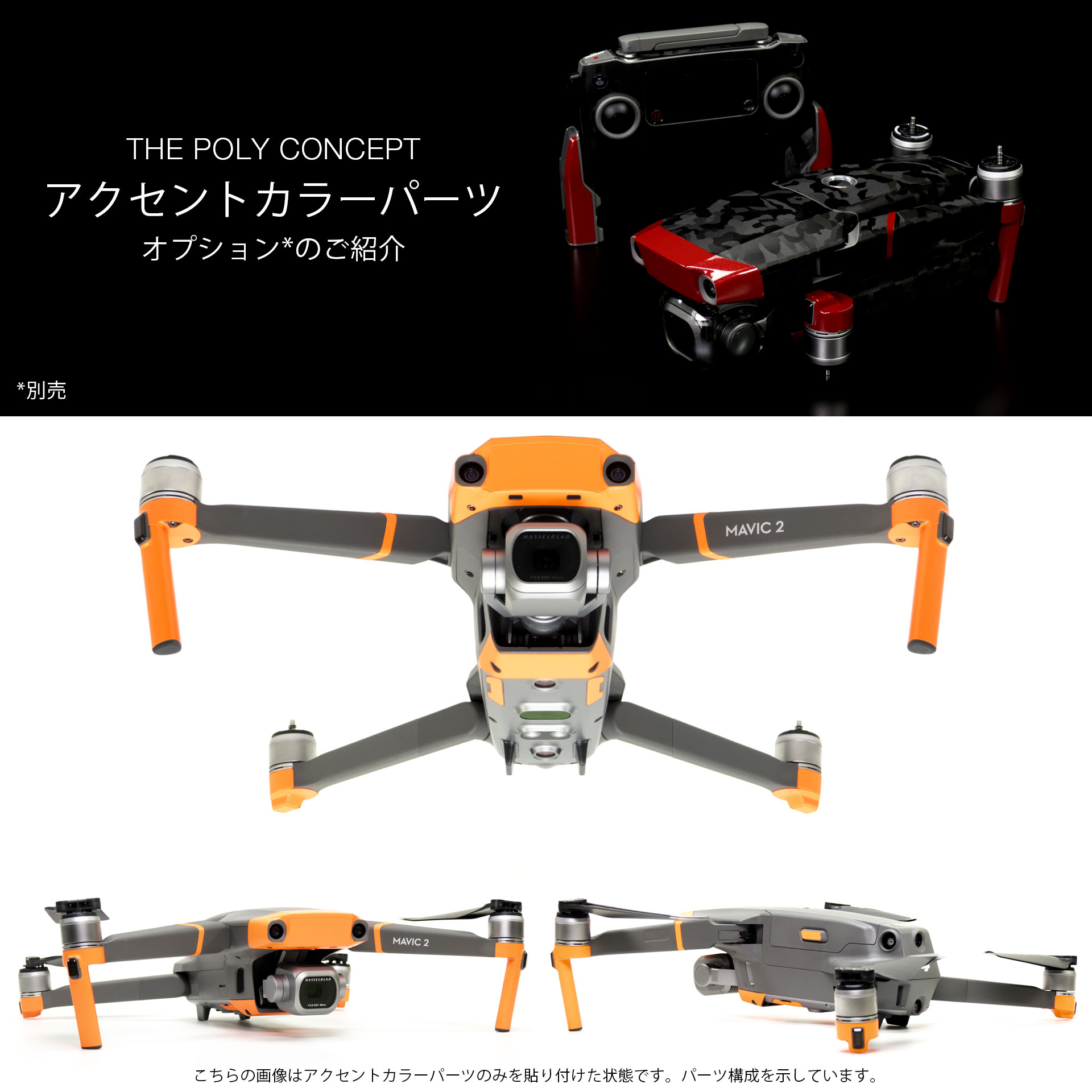 Wrapgrade for DJI Mavic 2 Accent Color