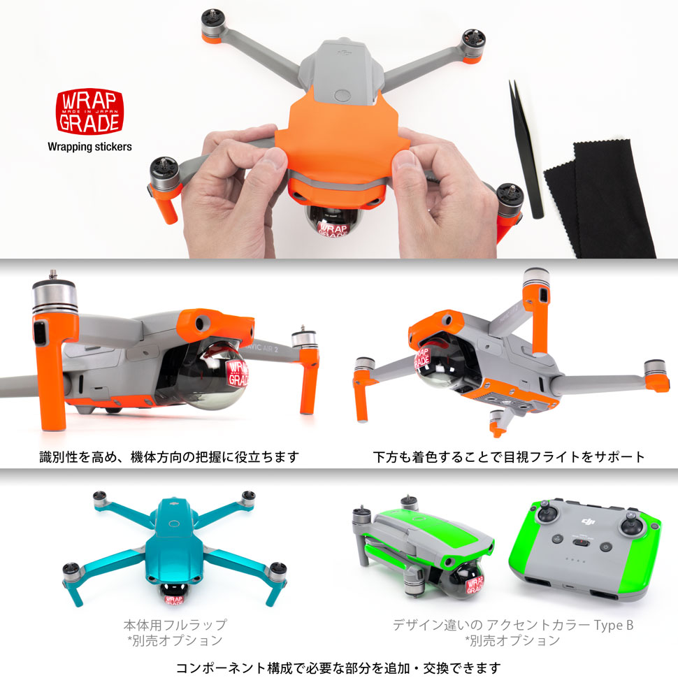 Wrapgrade for DJI Mavic Air 2 Accent A
