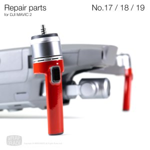 <img class='new_mark_img1' src='https://img.shop-pro.jp/img/new/icons12.gif' style='border:none;display:inline;margin:0px;padding:0px;width:auto;' />Repair parts for DJI MAVIC 2 全20色 No.17 / No.18 / No.19 セット