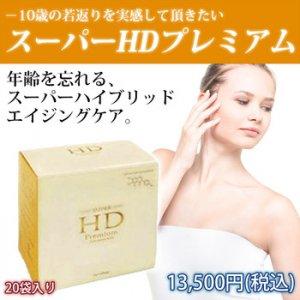 スーパーHDプレミアム(260g)【定価13,500円(税込)】