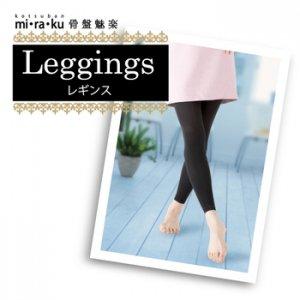 骨盤魅楽 レギンス M/L【定価6,151円(税込)】