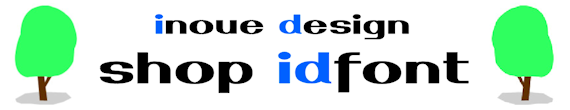 shop idfont/井上デザイン