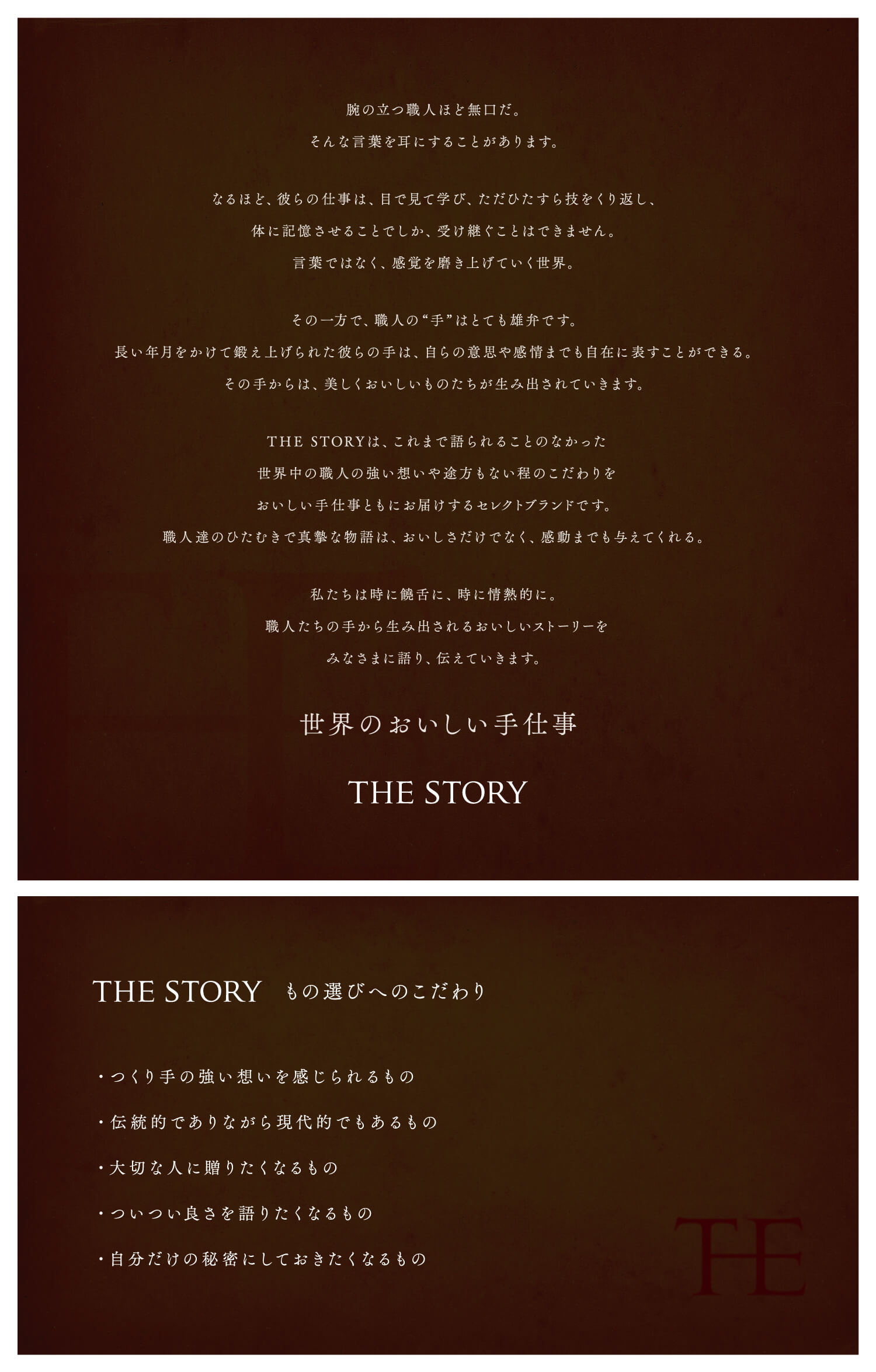 THE STORYとは