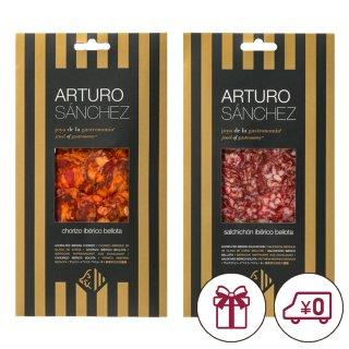 【送料無料】ギフトセット|イベリコ豚のサラミ2種セット(サルチチョン・チョリソ40g×2種) アルトゥーロ・サンチェス
