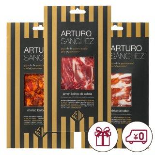【送料無料】ギフトセット|イベリコ豚の極上生ハム2種&選べるサラミ(40g) アルトゥーロ・サンチェス