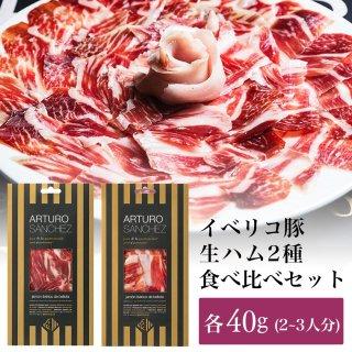 【送料無料】ギフトセット|イベリコ豚の極上生ハム 食べ比べ  40g×2種 ベジョータ 純血 75%  アルトゥーロ・サンチェス