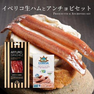 【送料無料】イベリコ豚の極上生ハム&アンチョビセット 純血 40g   ピンクシリーズ