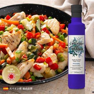 【日本初上陸】ピクアル種|エキストラバージンオリーブオイル(500ml)パティオ・デ・ヴィアナ