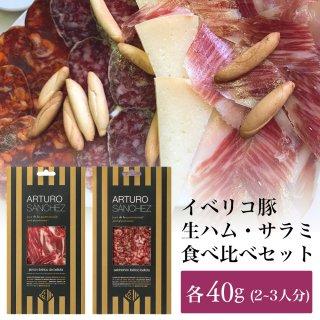 【送料無料】ギフトセット|イベリコ豚の極上生ハム&サラミ(食べ比べセット40g×2種)純血  サルチチョン|アルトゥーロ・サンチェス