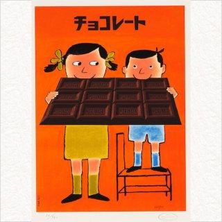 モリナガ 1958(シルクスクリーンM版)
