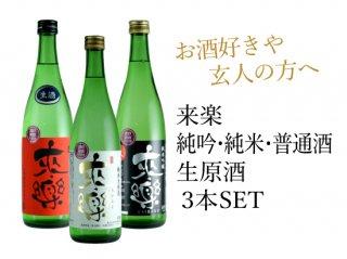 海外で最先端の酒文化■来楽〈純米吟醸・純米・普通酒〉生酒3本セット