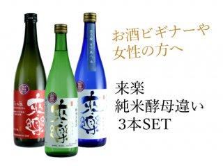 海外で最先端の酒文化■来楽 純米酵母違い〈純米・月下美人・アベリア〉 3本セット