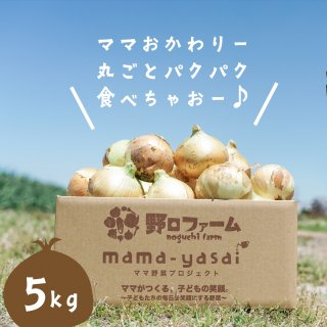 mama-yasai 完熟たまねぎ 5kg 【ブラザーズの元気の源!子どもたちを育てるたまねぎ♪】【6月中旬スタート】【予約受付中】