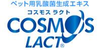 COSMOSLACT(コスモスラクト)